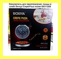 SALE!Электропечь для приготовления пиццы и хлеба Boxiya Crepe/Pizza maker BXY-1265 1800w