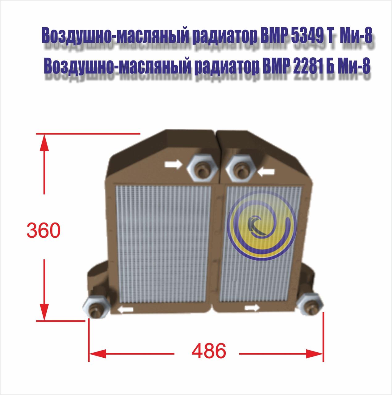 Воздушно-масляный радиатор вмр 5349 т ( вмр 2281 б ) Ми-8