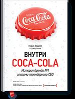 Внутри Coca-cola. История бренда №1 глазами легендарного CEO. Невил Исделл