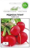 Семена редис Гигант F-1 (Экологически чистый продукт)