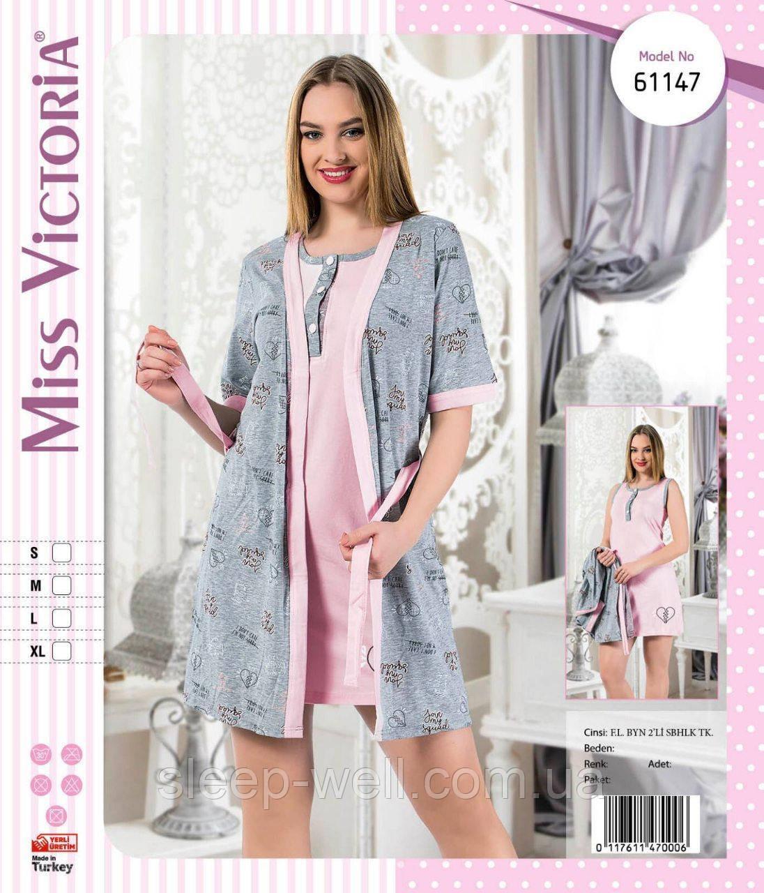 Халат з нічною сорочкою Miss Victoria 61147