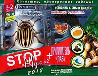 Инсектицид СтопЖук 3 мл +Прилипатель10 мл .