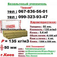 Базальтовый утеплитель минеральная вата Izovat ( Изоват ) 135 кг/м3 толщина 50 мм.