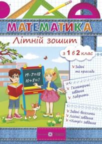 Математика. Літній зошит : із 1 в 2 клас