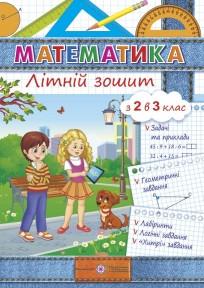 Математика. Літній зошит : із 2 в 3 клас