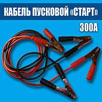 Провода прикуривателя «Старт» 2,5м 300А