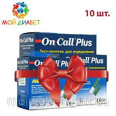 Тест-смужки On Call Plus 50 10 упаковок