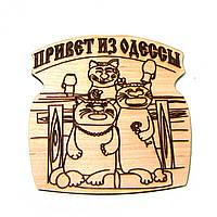 Магнит - Привет из Одессы