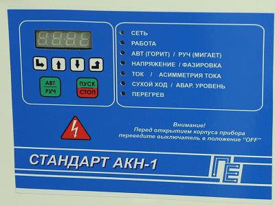 Панель управления пульта