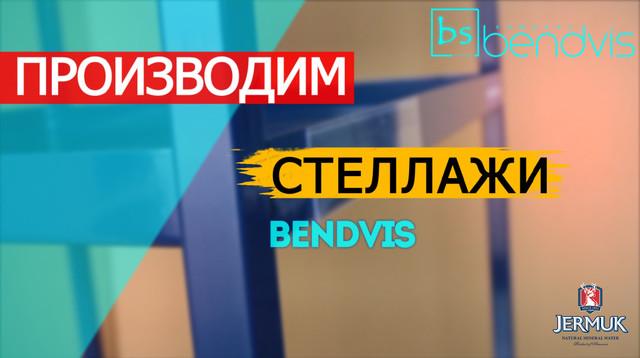 Stellazh-Jermuk-Torgovoe-oborudovanie-Bendvis 2