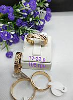 Кольцо,медзолото,позолота,18К,,Xuping  19 размер