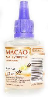 Масло для кутикулы ваниль, 33 мл
