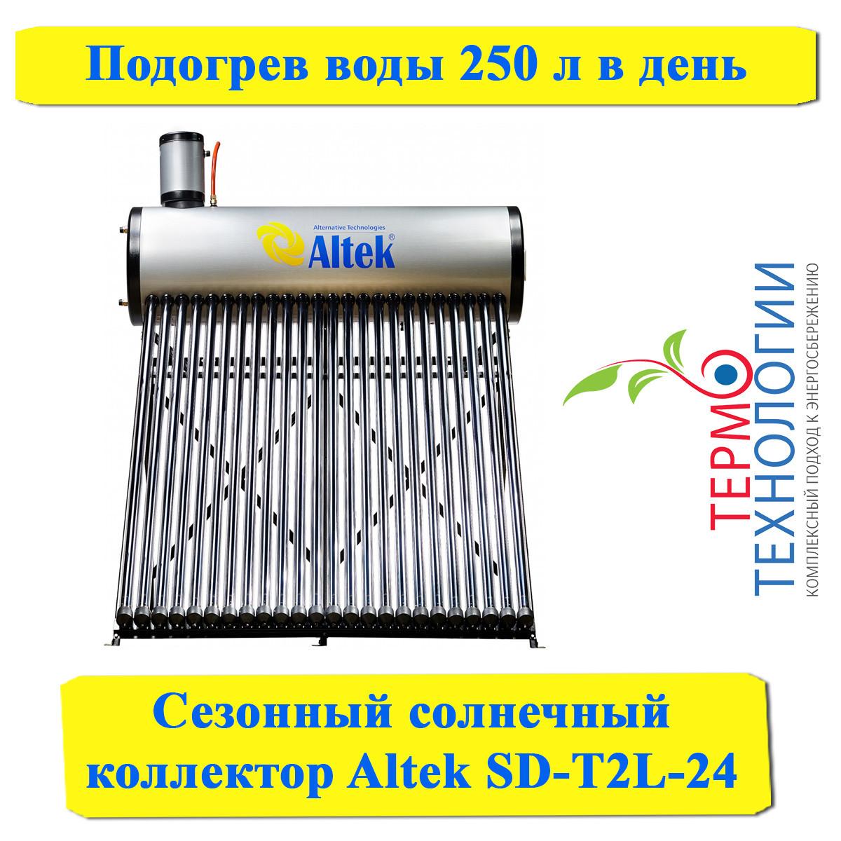 Сезонный солнечный коллектор Altek SD-T2L-24. Бак с нержавеющей стали