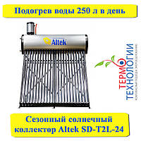 Сезонный солнечный коллектор Altek SD-T2L-24. Бак с нержавеющей стали, фото 1