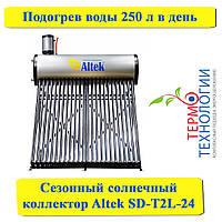 Солнечный коллектор Altek SD-T2L-24. Бак с нержавеющей стали, фото 1