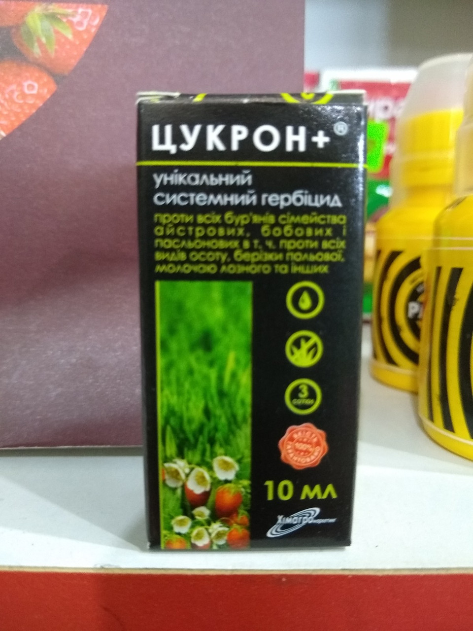 """Уникальный системный гербицид """"Цукрон +"""" 10 мл на 3 сотки, """"Химагромаркетинг"""""""
