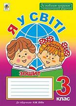 Богдан Робочий зошит Я у світі 3 клас Будна До Бібік