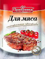 Приправа для мяса 30 г Приправка (4820039290823)