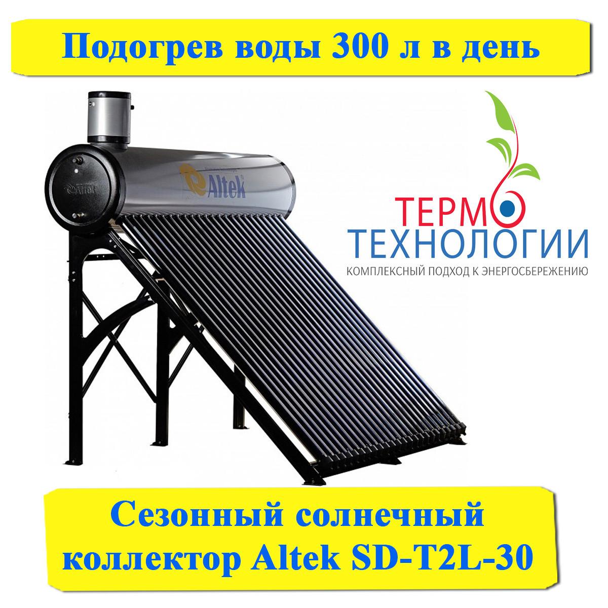 Сезонный солнечный коллектор Altek SD-T2L-30. Бак из нержавеющей стали