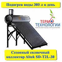 Сезонный солнечный коллектор Altek SD-T2L-30. Бак из нержавеющей стали, фото 1