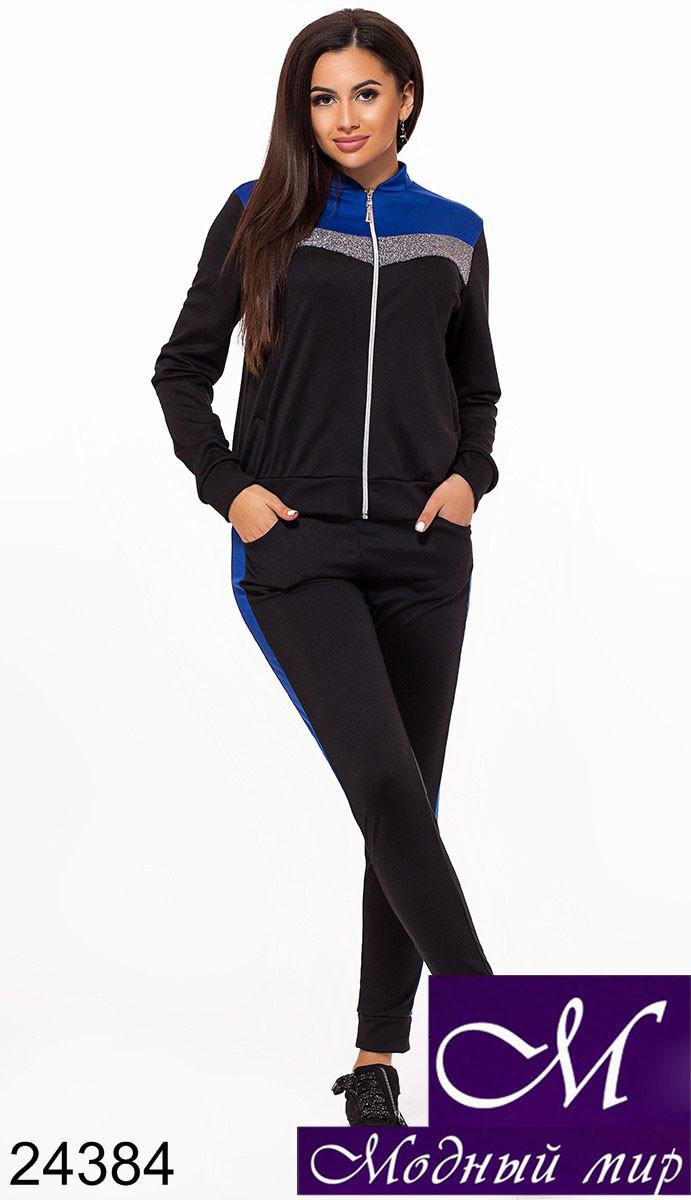 Женский спортивный костюм голубой + черный (р. 42, 44, 46) арт. 24384