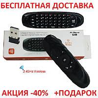 Air mouse C120 беспроводной Пульт Originalsize ДУ аэромышь с гироскопом клавиатура русская для смарт тв tv box