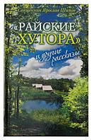 Райские хутора и другие рассказы. Священник Ярослав Шипов, фото 1