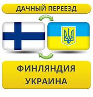 Дачный Переезд из Финляндии в Украину!