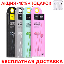 Вакуумные наушники Hoco M3 Universal CYAN + наушники