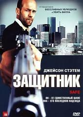 DVD-диск Захисник (Д. Стэйтем) (США, 2012)