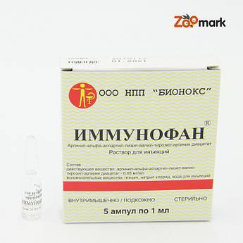 Имунофан — иммуномодулятор для животных, 1 ампула