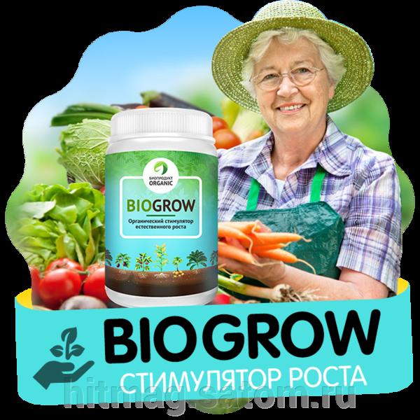 Органический стимулятор естественного роста растений BioGrow Plus активатор роста, удобрение Био Гроу