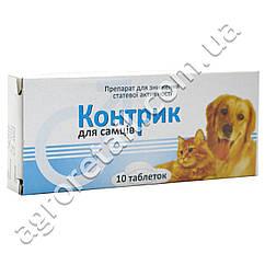 Контрик для самцов 10 таблеток
