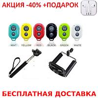 Монопод для селфи + пульт Bluetooth Штатив вертикальный+ наушники
