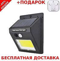Настенный светильник на солнечной батарее Solar Powered LED Wall Light 30 LED + наушники