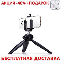 Настольный мини штатив Tripod YT-228  Conventional case для телефона камеры+ наушники