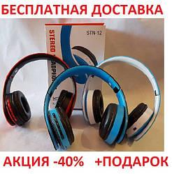 Наушники Bluetooth STN12-BLACK беспроводная гарнитура для телефона Блютуз Вкладыши