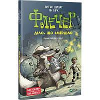 Книга детская Флечер  Діло, що смерділо!