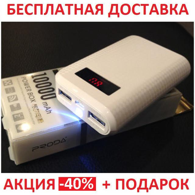 Power Bank Proda 9500 mAh внешний Аккумулятор, батарея, Повер банк, Портативный Аккумулятор