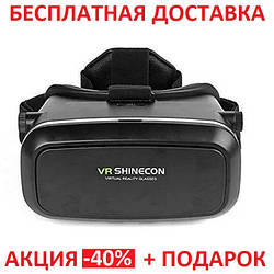 VR BOX Shinecon 3D Очки шлем виртуальной реальности 3Д