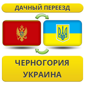 Дачный Переезд из Черногории в Украину!