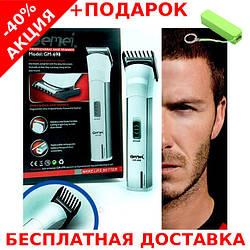 Аккумуляторная машинка для стрижки волос на лице, в ушах и бороды Gemei GM-698 + powerbank