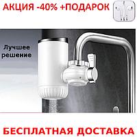 Проточный водонагреватель насадка на кран DS-156 для горячей воды + наушники