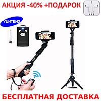 Профессиональный монопод для селфи YunTeng YT-1288 Blister case+ наушники