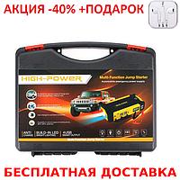 Пуско-зарядное устройство Multi - Functional Jump Starter 69000мАч  повербанк для автомобиля+ наушники