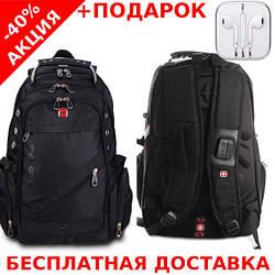 Рюкзак SwissGear Wenger Original надежный швейцарский качественный + наушники
