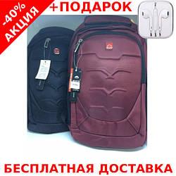 Рюкзак SwissGear Wenger Original8076надежный швейцарский качественный + наушники