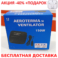 Самый экономный Автомобильный обогреватель/вентилятор Heat Wind Generator 150W, 12В Original size+ наушники