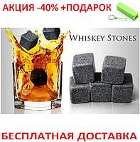 Камни для виски Whisky Stones для охлаждения Ice Melts 9шт. Original size + powerbank