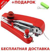 Карманная мини швейная машинка с нитками для шитья ручная швейная машинка + powerbank